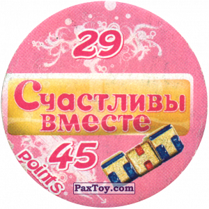 PaxToy.com - Фишка / POG / CAP / Tazo 29 Даша и участник группы Корни (Сторна-back) из Счастливы вместе Фишки