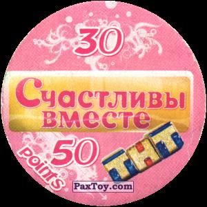 PaxToy.com - 30 Генка надулся (Сторна-back) из Счастливы вместе Фишки