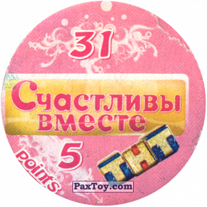 PaxToy.com - Фишка / POG / CAP / Tazo 31 Гена и Рома (Сторна-back) из Счастливы вместе Фишки