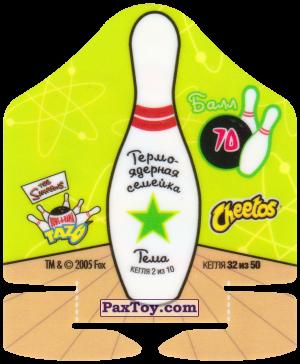 PaxToy.com - 32 из 50 Кегля - Балл 70 - Термоядерная семейка Тема 2 из 10 - Пи (Пирог) (Сторна-back) из Cheetos: Симпсоны Термоядерный Боулинг
