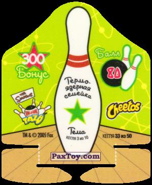 PaxToy.com - 33 из 50 Кегля - Балл 80 - Термоядерная семейка Тема 3 из 10 - Яблочко от яблоньки (Сторна-back) из Cheetos: Симпсоны Термоядерный Боулинг