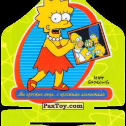 PaxToy 34 из 50 Кегля   Балл 90   Термоядерная семейка Тема 4 из 10   Простые ценности