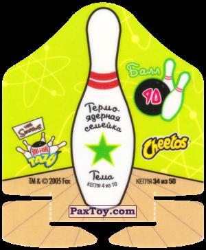 PaxToy.com - 34 из 50 Кегля - Балл 90 - Термоядерная семейка Тема 4 из 10 - Простые ценности (Сторна-back) из Cheetos: Симпсоны Термоядерный Боулинг