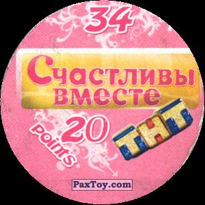 PaxToy.com - 34 Гена в кровати (Сторна-back) из Счастливы вместе Фишки