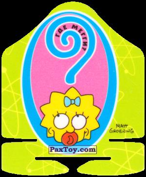PaxToy.com - 35 из 50 Кегля - Балл 100 - Термоядерная семейка Тема 5 из 10 - Где Мегги из Cheetos: Симпсоны Термоядерный Боулинг
