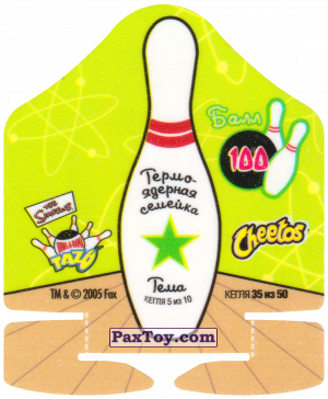 PaxToy.com - 35 из 50 Кегля - Балл 100 - Термоядерная семейка Тема 5 из 10 - Где Мегги (Сторна-back) из Cheetos: Симпсоны Термоядерный Боулинг