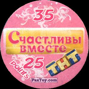 PaxToy.com - Фишка / POG / CAP / Tazo 35 Гена и Даша в кровати (Сторна-back) из Счастливы вместе Фишки