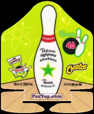 PaxToy.com - Вкладыш, Игровая еденица 36 из 50 Кегля - Балл 40 - Термоядерная семейка Тема 6 из 10 - Джаз (Сторна-back) из Cheetos: Симпсоны Термоядерный Боулинг