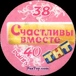 PaxToy.com - Фишка / POG / CAP / Tazo 38 Семья просит деньги (Сторна-back) из Счастливы вместе Фишки