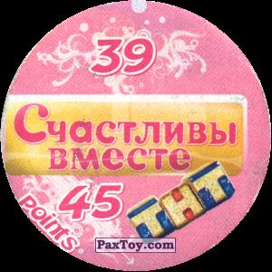 PaxToy.com - Фишка / POG / CAP / Tazo 39 Даша курит (Сторна-back) из Счастливы вместе Фишки