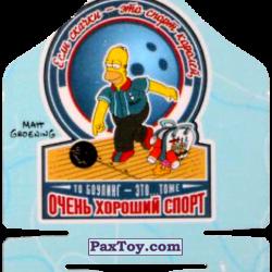 PaxToy 41 из 50 Кегля   Балл 40   Боул Бум Тема 1 из 10   Очень хороший спорт