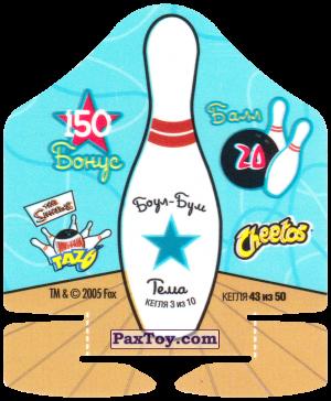 PaxToy.com - Вкладыш, Игровая еденица 43 из 50 Кегля - Балл 20 - Боул-Бум Тема 3 из 10 - Фишка боулинга (Сторна-back) из Cheetos: Симпсоны Термоядерный Боулинг