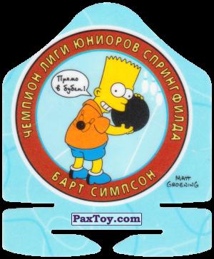 PaxToy.com - 44 из 50 Кегля - Балл 10 - Боул-Бум Тема 4 из 10 - Барт Чемпион юниоров из Cheetos: Симпсоны Термоядерный Боулинг