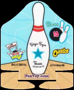 PaxToy.com - Вкладыш, Игровая еденица 44 из 50 Кегля - Балл 10 - Боул-Бум Тема 4 из 10 - Барт Чемпион юниоров (Сторна-back) из Cheetos: Симпсоны Термоядерный Боулинг