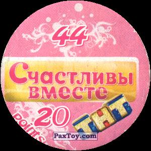 PaxToy.com - 44 Даша и Рома (Сторна-back) из Счастливы вместе Фишки