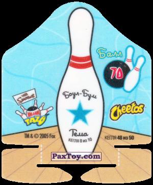 PaxToy.com - 48 из 50 Кегля - Балл 70 - Боул-Бум Тема 8 из 10 - Клевая Девчонка (Сторна-back) из Cheetos: Симпсоны Термоядерный Боулинг