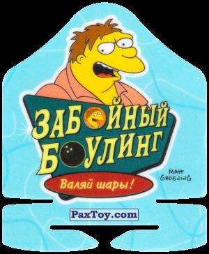 PaxToy.com  Вкладыш, Игровая еденица 49 из 50 Кегля - Балл 80 - Боул-Бум Тема 9 из 10 - Забойный Боулинг из Cheetos: Симпсоны Термоядерный Боулинг