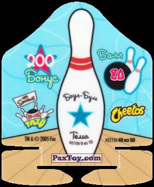 PaxToy.com - Вкладыш, Игровая еденица 49 из 50 Кегля - Балл 80 - Боул-Бум Тема 9 из 10 - Забойный Боулинг (Сторна-back) из Cheetos: Симпсоны Термоядерный Боулинг