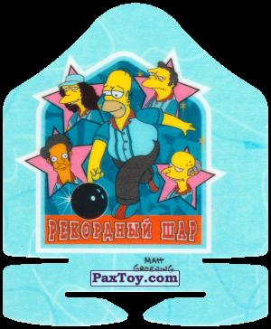 PaxToy.com - 50 из 50 Кегля - Балл 90 - Боул-Бум Тема 10 из 10 - Рекордный шар из Cheetos: Симпсоны Термоядерный Боулинг