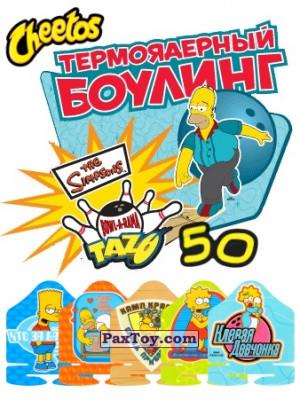 PaxToy Cheetos: Симпсоны Термоядерный Боулинг