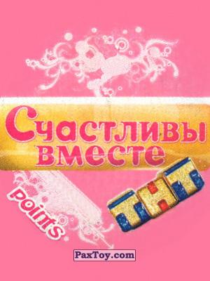 PaxToy Счастливы вместе Фишки logo tax