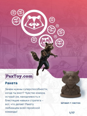 PaxToy.com - 01 Ракета (Штамп + Ластик) (Сторна-back) из