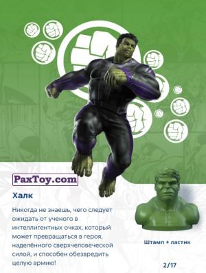PaxToy.com - 02 Халк (Штамп + Ластик) (Сторна-back) из Пятерочка: Стиратели 2