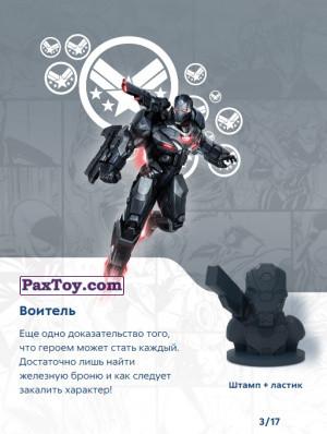 PaxToy.com - 03 Воитель (Штамп + Ластик) (Сторна-back) из