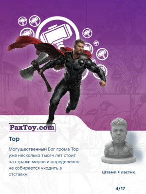PaxToy.com - 04 Тор (Штамп + Ластик) (Сторна-back) из