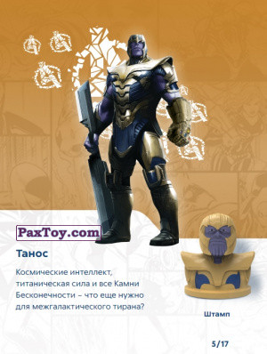 PaxToy.com - 05 Танос (Штамп) (Сторна-back) из