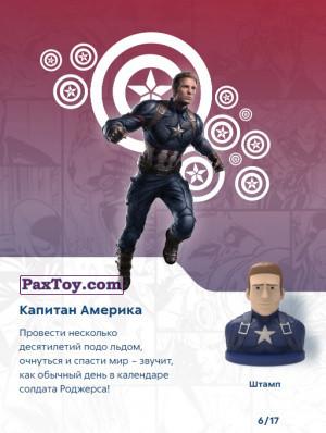 PaxToy.com - 06 Капитан Америка (Штамп) (Сторна-back) из Пятерочка: Стиратели 2