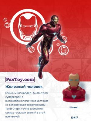 PaxToy.com - 10 Железный человек (Штамп) (Сторна-back) из