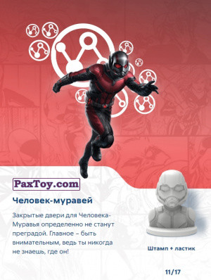 PaxToy.com - 11 Человек-муравей (Штамп + Ластик) (Сторна-back) из Пятерочка: Стиратели 2