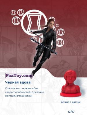 PaxToy.com - Игрушка, Фигурка 12 Черная вдова (Штамп + Ластик) (Сторна-back) из Пятерочка: Стиратели 2