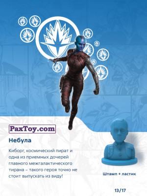 PaxToy.com - Игрушка, Фигурка 13 Небула (Штамп + Ластик) (Сторна-back) из Пятерочка: Стиратели 2
