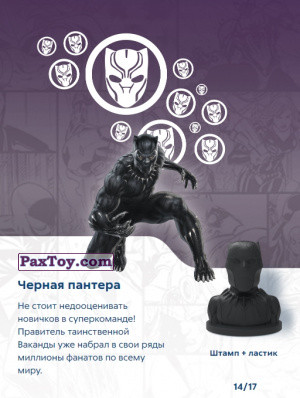 PaxToy.com - Игрушка, Фигурка 14 Черная пантера (Штамп + Ластик) (Сторна-back) из Пятерочка: Стиратели 2