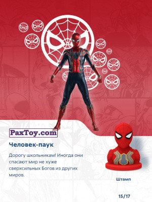 PaxToy.com - 15 Человек-паук (Штамп) (Сторна-back) из Пятерочка: Стиратели 2