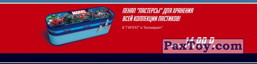 PaxToy Белмаркет 2019 Ластерсы пенал