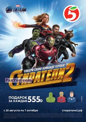 PaxToy Пятерочка 2019 Стиратели 2 Буклет