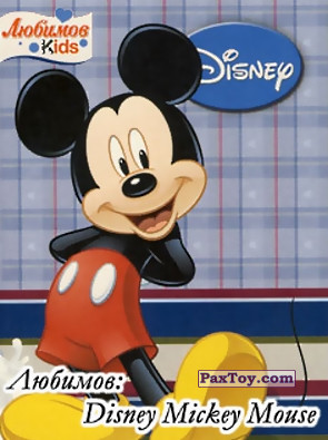 PaxToy Любимов Kids: Disney Mickey Mouse