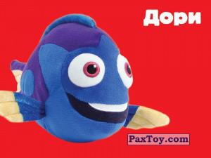 PaxToy.com  Мягкая игрушка 01 Дори из Billa: Плюшевая команда