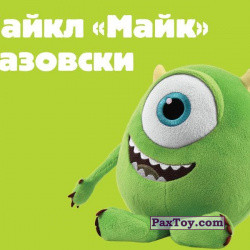PaxToy 02 Майкл «Майк» Вазовски