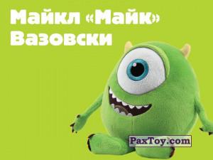 PaxToy.com - 02 Майкл «Майк» Вазовски из Billa: Плюшевая команда