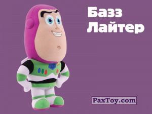 PaxToy.com - 03 Базз Лайтер из Billa: Плюшевая команда