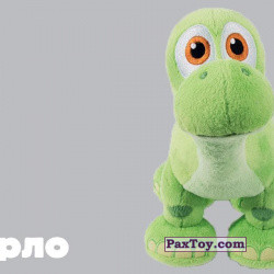 PaxToy 06 Арло