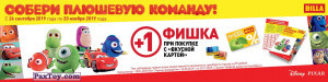 PaxToy Billa   2019 Billa Плюшевая команда   promo 02