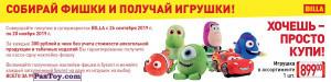 PaxToy Billa   2019 Billa Плюшевая команда   promo 03
