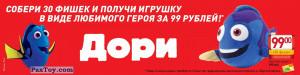 PaxToy Billa   2019 Billa Плюшевая команда   promo 04