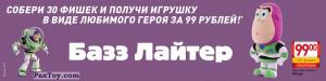 PaxToy Billa   2019 Billa Плюшевая команда   promo 06