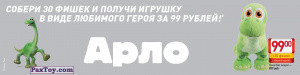 PaxToy Billa   2019 Billa Плюшевая команда   promo 09